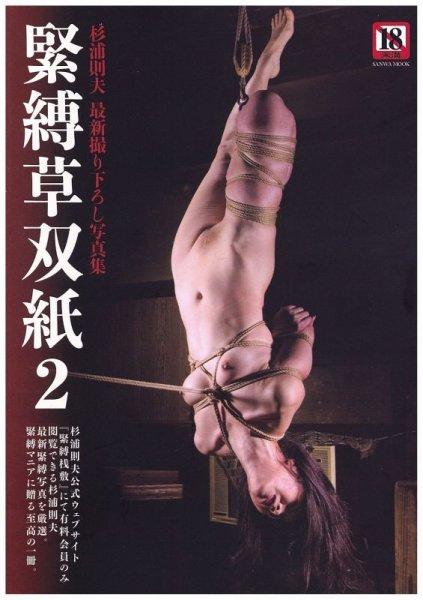 Photo1: Japan Japanese bondage kinbaku shibari book : kinbaku Kusazōshi vol.2 by Norio Sugiura  (1)
