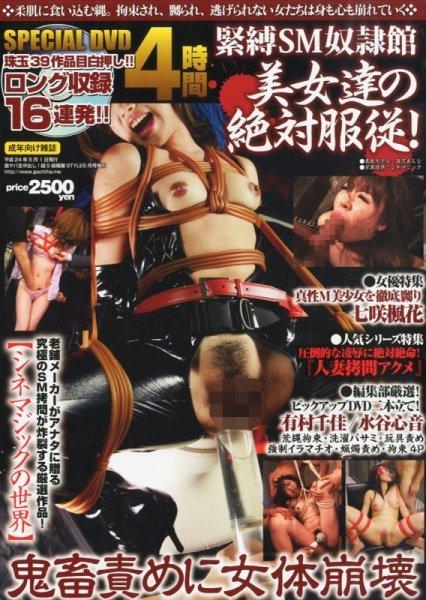 Photo1: Japan Japanese bondage kinbaku shibari book : kinbaku SM Slavery W/DVD (1)