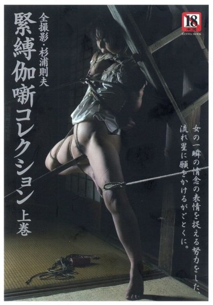 Photo1: Japan Japanese bondage kinbaku shibari book : kinbaku collection vol.1 by Norio Sugiura  (1)