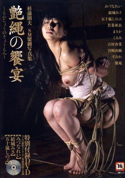 Photo1: Japan Japanese bondage kinbaku shibari book : kinbaku Tsuyanawa 10 womans W/DVD (1)
