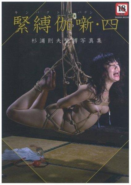 Photo1: Japan Japanese bondage kinbaku shibari book : Togihanashi vol.4 by Norio Sugiura  (1)