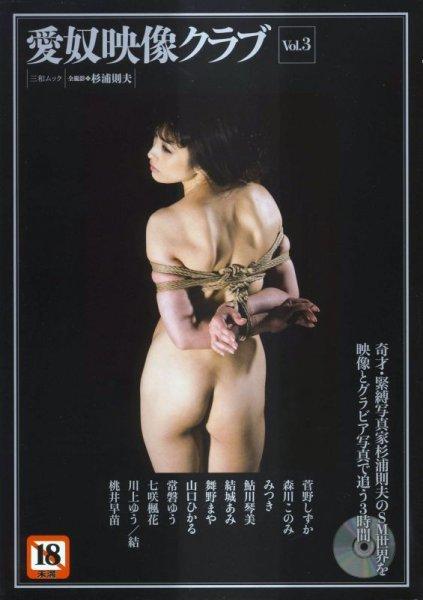 Photo1: Japan Japanese bondage kinbaku shibari book : Love girl picture club vol.3 (1)