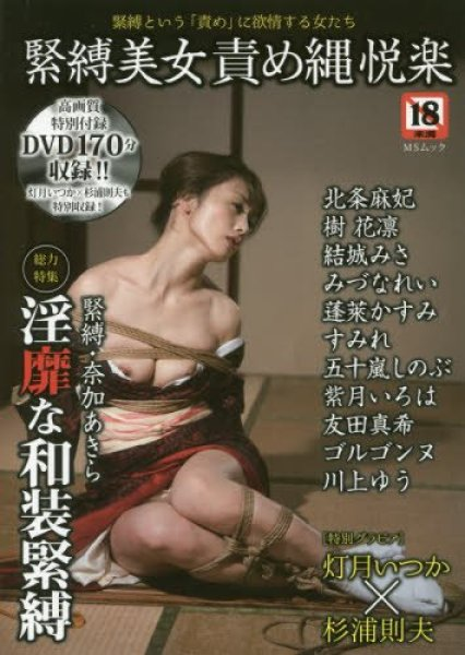 Photo1: Japan Japanese bondage kinbaku shibari book : of a woman, the state or quality of being voluptuous (1)