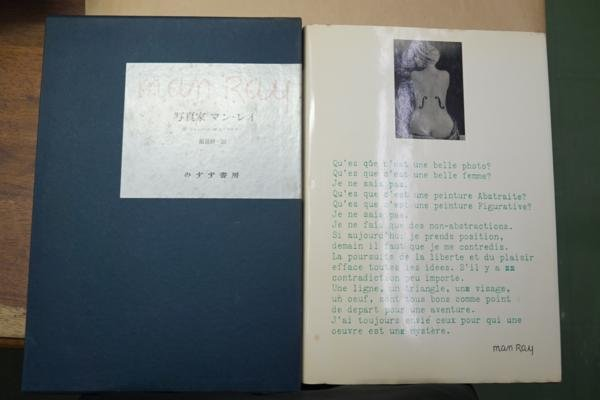 Photo1: Japanese edition photo book by Man Ray : MAN RAY  (1)