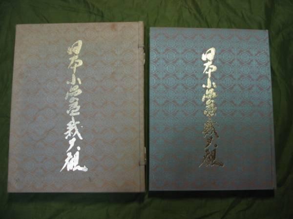Photo1: Deluxe Oversized Shohin Bonsai and Pots Book Limited Nihon Shohin Bonsai Taikan (1)