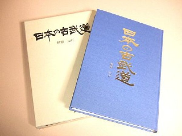 Photo1: Japanese Martial Arts Book - Nihon no Kobudo Japanese Old martial Arts (1)