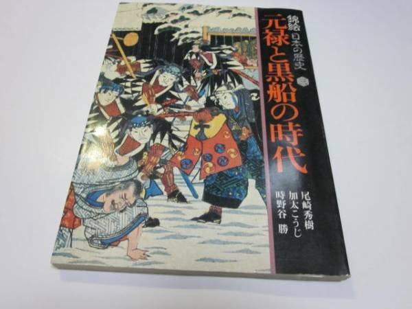 Photo1: Japanese Nishiki-e(Ukiyo-e) print book- Genroku era and the black ship 1982 (1)