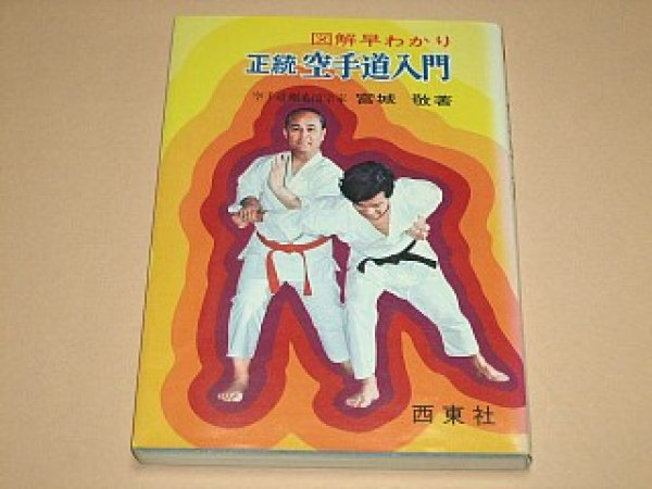 Photo1: Japanese Martial Arts Book - Goju-ryu Karate Book Traditional Karatedo Cyojun Miyagi's Son Kei Miyagi (1)