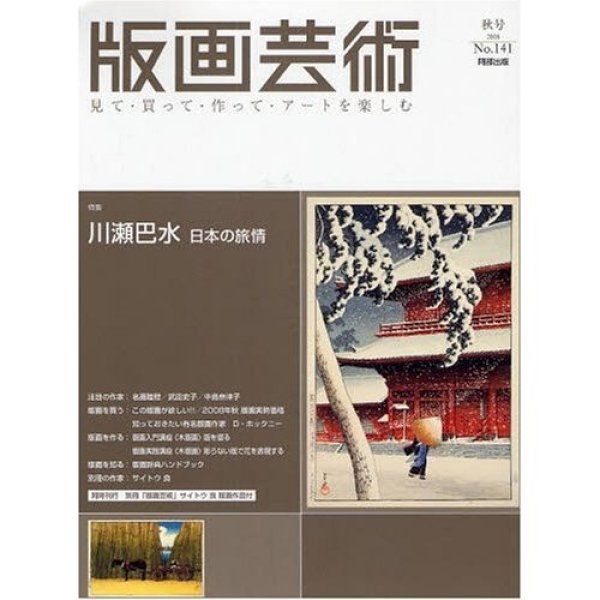 Photo1: Art Work BOOK Woodblock Woodcut - Sentiment of Japan - KAWASE HASUI (1)