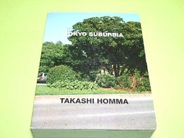 Photo1: Japanese Book - Takashi Honma Tokyo Suburbia (1)