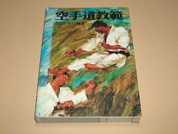 Photo1: Japanese Martial Arts Book - Karatedo Kyohan Yamaguchi Gogen Goju-ryu Karate Book (1)