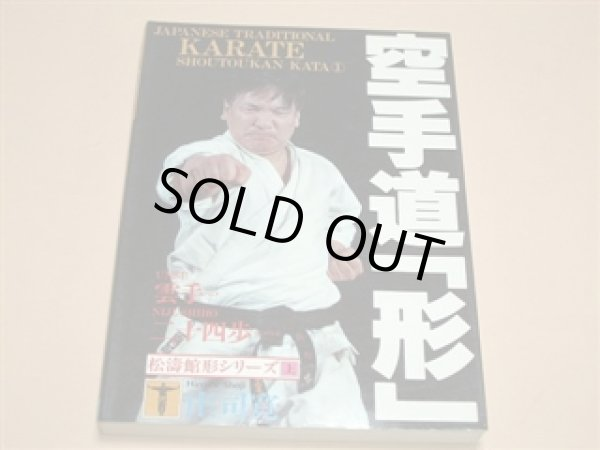 Photo1: Japanese Martial Arts Book - Japanese Traditional Karate Shoutoukan Kata Hiroshi Shoji (1)