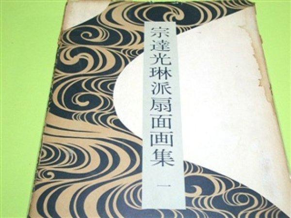 Photo1: Fan Paintings of Sotasu Korin School Rimpa, (1)