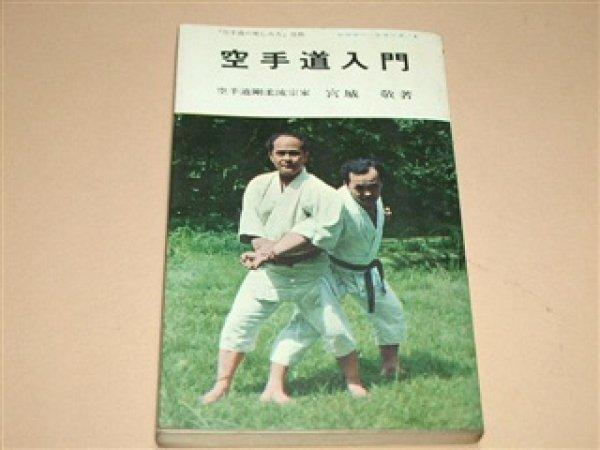 Photo1: Japanese Martial Arts Book - Introduction to Karatedo by Goju-ryu Master Takashi Miyagi (1)