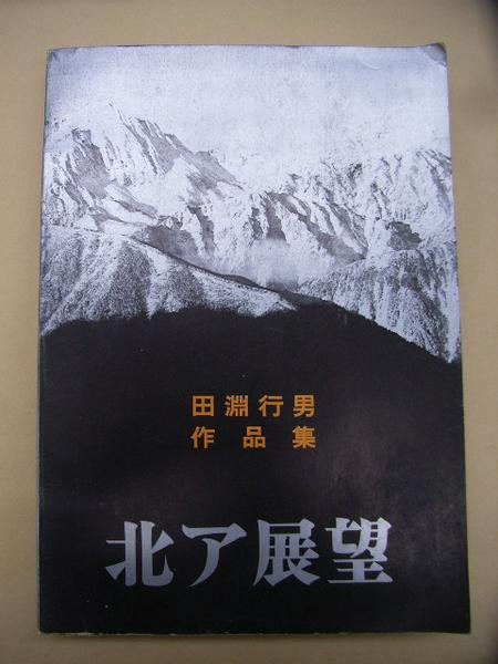Photo1: Japanese book - The Northern Alps, the prospects - 1966 Yukio Tabuchi (1)
