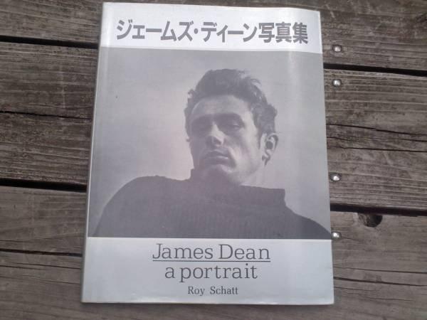 Photo1: James Dean Photos book 1998 / Creator: Hiroaki Kobayashi (1)