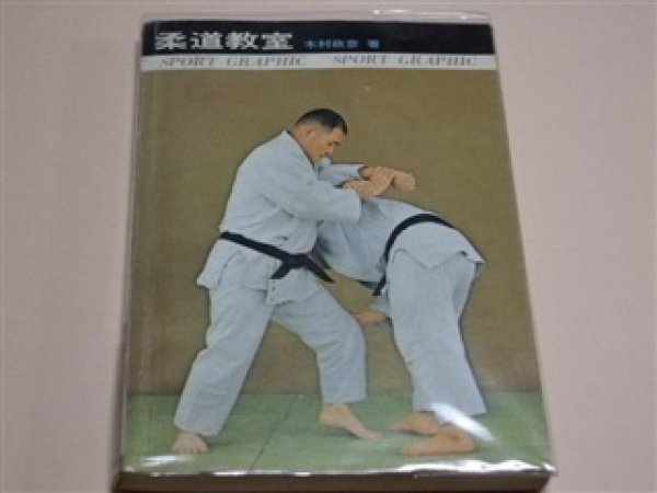 Photo1: Japanese Martial Arts Book - Master of Judo Masahiko Kimura Sport Grahhic Judo Kyoshitsu (1)
