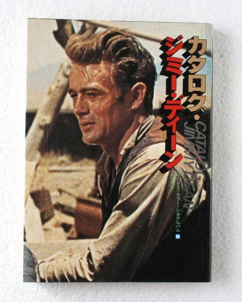 Photo1: Catalog Jimmy Dean(Deluxe color book) James Byron Dean (1)