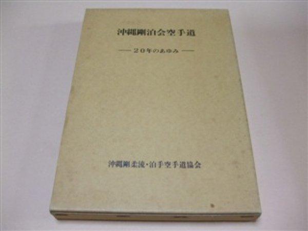 Photo1: Japanese Martial Arts Book - Okinawa Gohakukai Karatedo Goju-ryu 20 Years Histor (1)