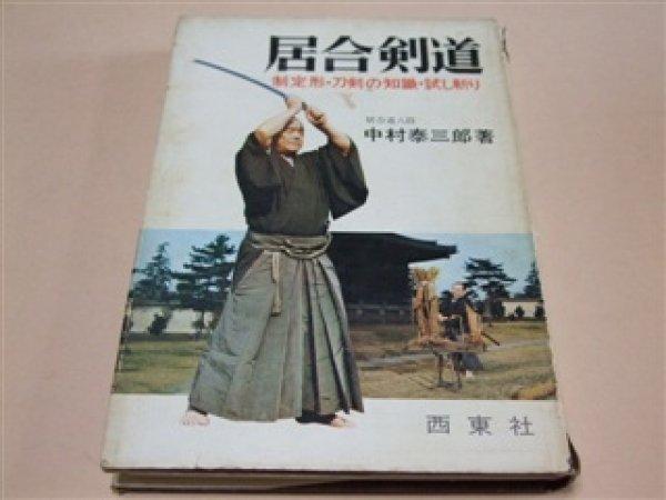 Photo1: Japanese Martial Arts Book - Iai Kendo Seiteikei Nakamura Taizaburo Tameshigiri (1)