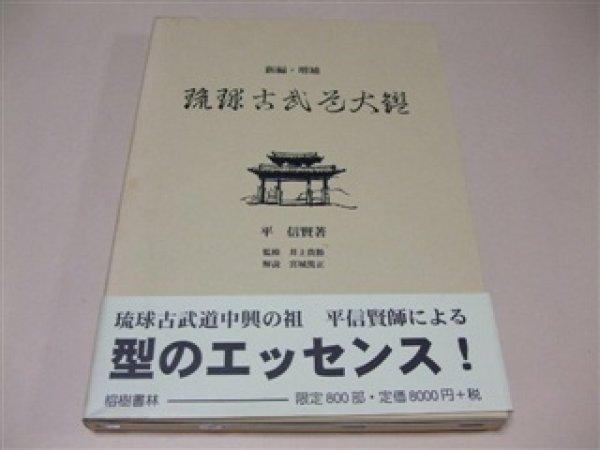 Photo1: Japanese Martial Arts Book - Ryuku Kobudo Taikan Reprinted and Limited Edition Taira Shinken (1)