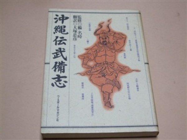 Photo1: Japanese Martial Arts Book - Goju-ryu Karatedo Otuska Hironori Okinawaden Bubishi (1)