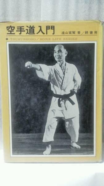 Photo1: Japanese book - Introduction to Karate by Kanken Toyama - 1967 (1)