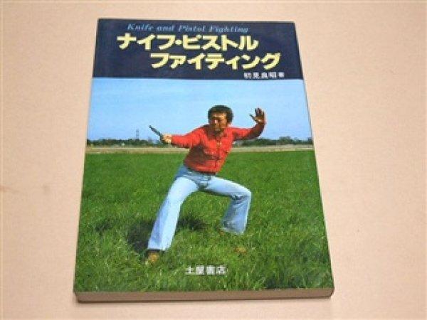 Photo1: Japanese Ninja Ninjutsu Book - Hatsumi Masaaki Knife Pistol Fighting (1)