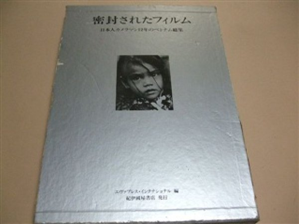 Photo1: Japanese Book - NEVER BEFORE-SEEN FILM VIETNAM WAR 12 PHOTOGRAPHERS (1)