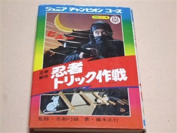 Photo1: Japanese Ninja Ninjutsu Book - Ninjutsu Hiden supervised by Nawa Yumio (1)