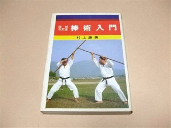 Photo1: Japanese Martial Arts Book - Rykyu kobudo Introduction to Bujutsu Shorin-ryu Gojuryu bojutsu (1)