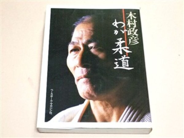 Photo1: Japanese Martial Arts Book - Judo Master Kimura Masahiko Autobiography of Judo (1)