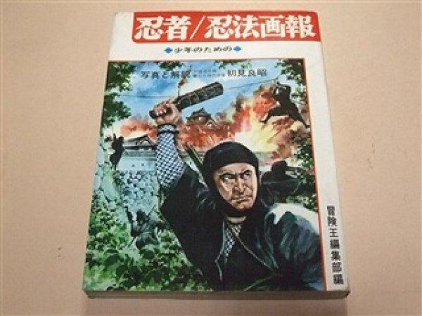 Photo1: Japanese Ninja Ninjutsu Book - Masaaki Hatsumi Ninja Ninpo Gaho (1)