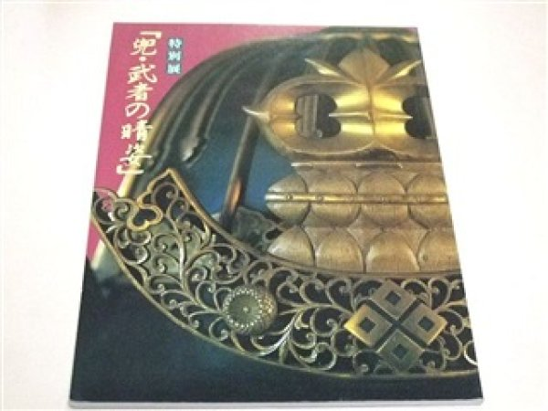 Photo1: Japanese sword katana tsuba samurai book - Japanese Helmets Photo Collection Strange Helmets for Sanmurai (1)