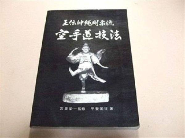 Photo1: Japanese Martial Arts Book - Karatedo Giho Supervised by Miyazato Eiichi Goju-ryu Karate book (1)