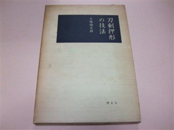 Photo1: Japanese sword katana tsuba samurai book - The Technique of Oshigata Making of the Japanese Sword in English (1)
