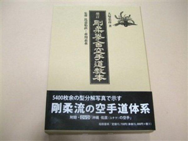 Photo1: Japanese Martial Arts Book - Gojukensha Karate Kyohan w/Dvd by Goju-ryu Karate Master Otsuka Tadahiko (1)