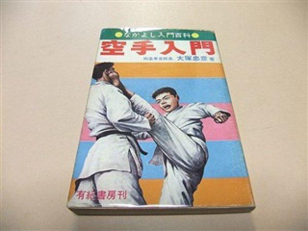 Photo1: Japanese Martial Arts Book - Introduction to Karate Gojuryu-Karate Master Otsuka Tadahiko (1)