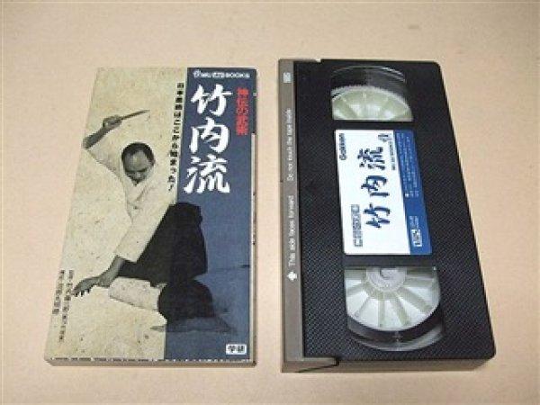 Photo1: Japanese Martial Arts Book - Rare Takenouchi-ryu Jujutsu The Oldest Jujutsu School (1)