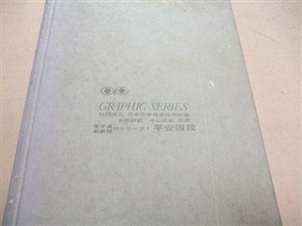 Photo1: Japanese Martial Arts Book - Karate Book titled Heian 4 Dan Japan Karate Association and Masatoshi Nakayama (1)