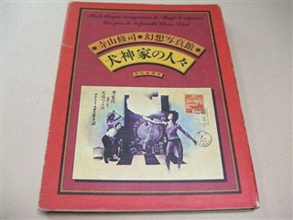 Photo1: Japanese Book - The Inugamis Dreamy Photo Book by Terayama Shuji (1)
