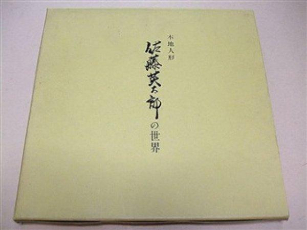 Photo1: The Beauty of Kokeshi The World of Sato Eitaro (1)
