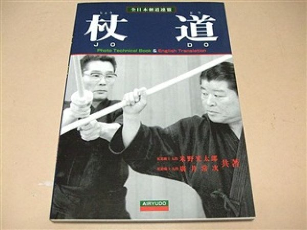 Photo1: Japanese Martial Arts Book - Jodo Photo Techinical Book & English Translation (1)