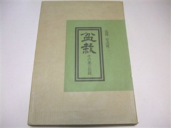 Photo1: Deluxe Bonsai Book -Its Beauty and Tradition (1)