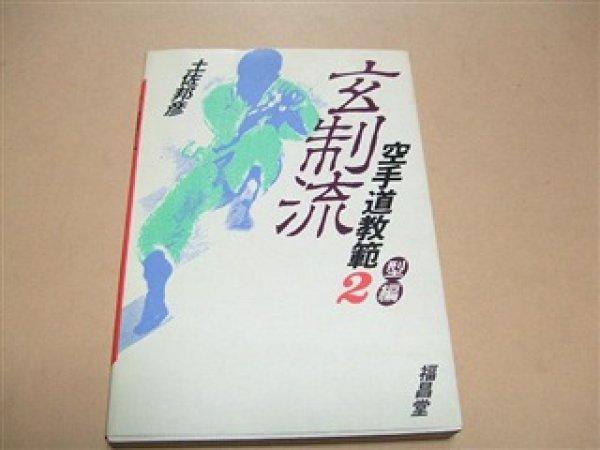 Photo1: Japanese Martial Arts Book - Gensei-ryu Karatedo Kyohan 2 by Kunihiko Tosa (1)