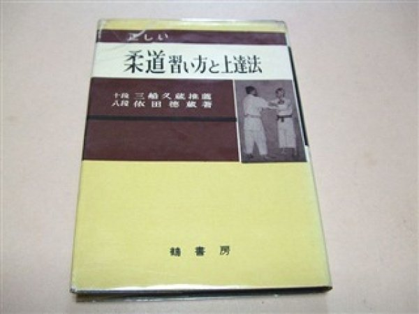 Photo1: Japanese Martial Arts Book - How to Improve Judo Recommended by Mifune Kyuzo The God of Judo (1)