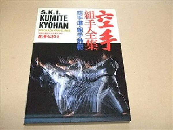 Photo1: Japanese Martial Arts Book - S.K.I Kumite Kyohan by Hirokazu Kanazawa in English (1)