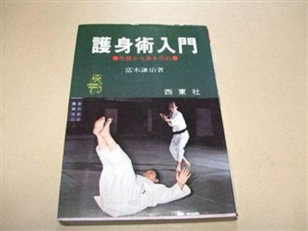 Photo1: Introduction to Goshinjutsu by Tomiki Kenji (1)