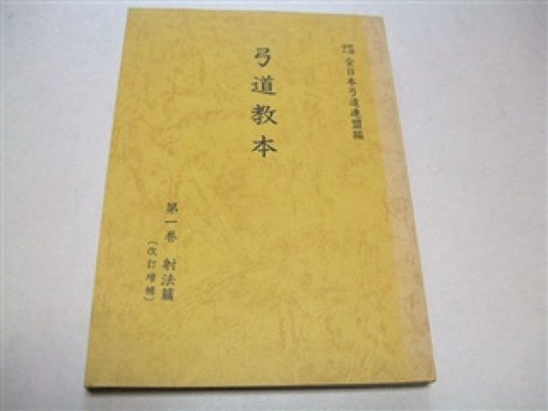 Photo1: Japanese Martial Arts Book - Kyudo Textbook Volume 1 by All Nippon Kyudo Federation (1)