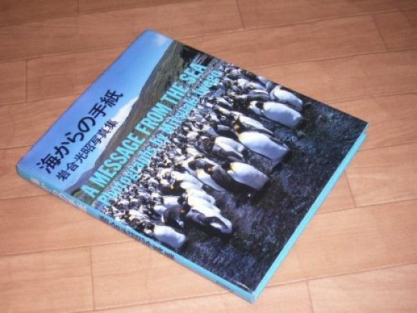 Photo1: Japanese photo book - Letter from the sea of MITSUAKI IWAGO - 1981 (1)